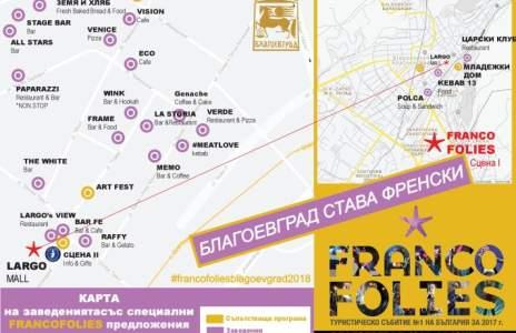 Карта на заведенията с френска музика, кухня и питиета за  Франкофоли