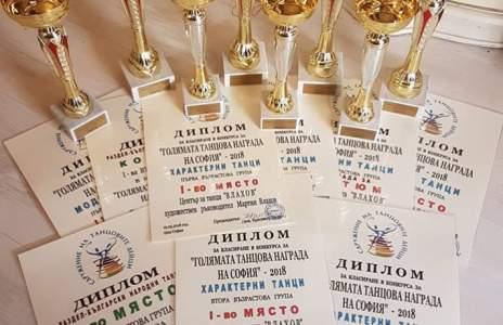 """Център за танци """"Влахов"""" отнесе купите на София"""